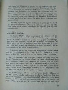 σελ21 Κωνσταντίνου Παπακωνσταντίνου ΜΟΝΟΓΡΑΦΙΑ ΒΙΛΛΙΩΝ ΓΕΡΜΕΝΟΥ έκδοση 1981