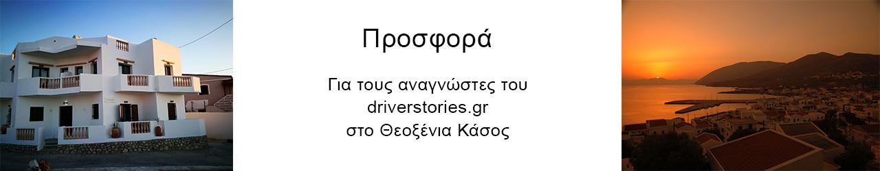 https://www.driverstories.gr/prosfora-gia-tous-anagnwstes-tou-driverstories-sto-theoksenia-kasos/